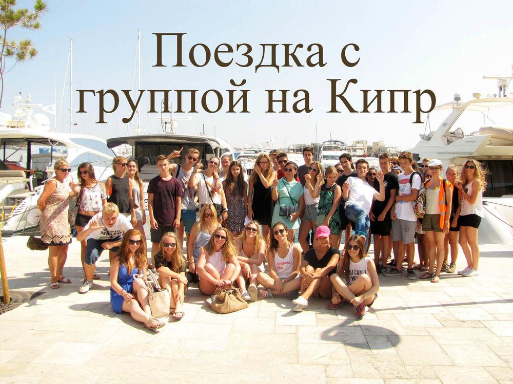 Групповая поездка на Кипр