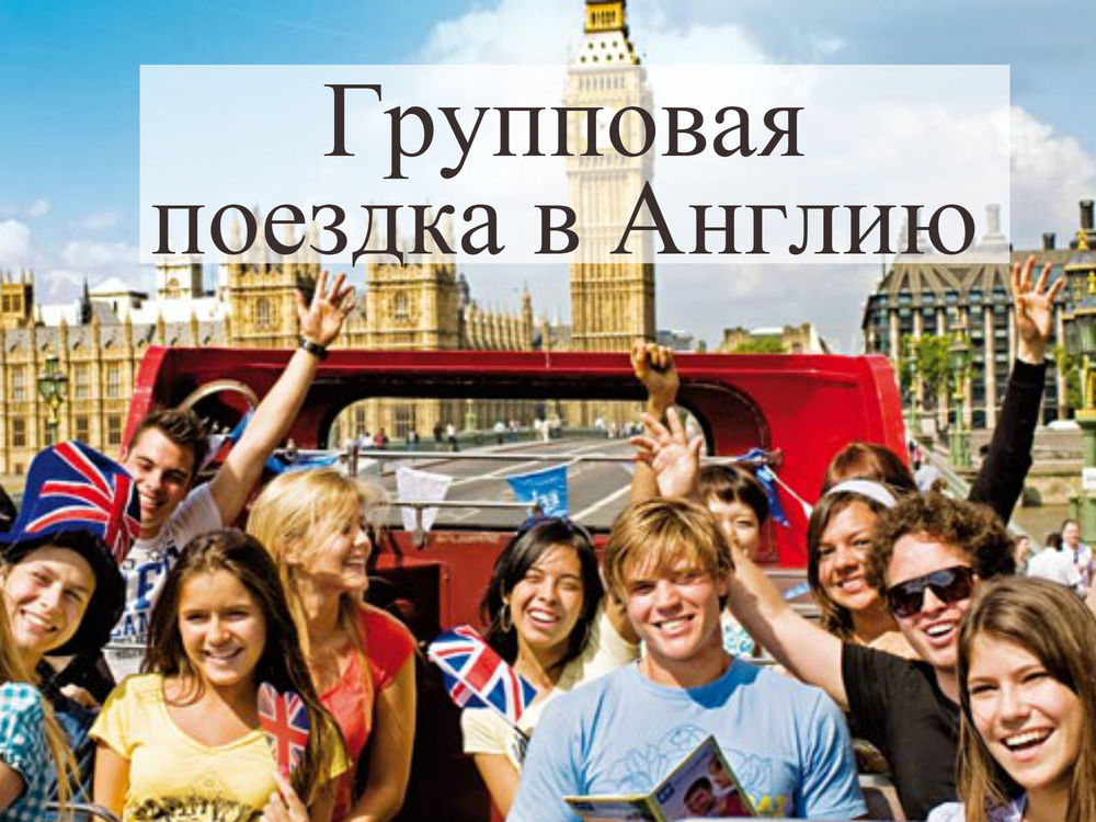 Поездка с группой в Англию для детей