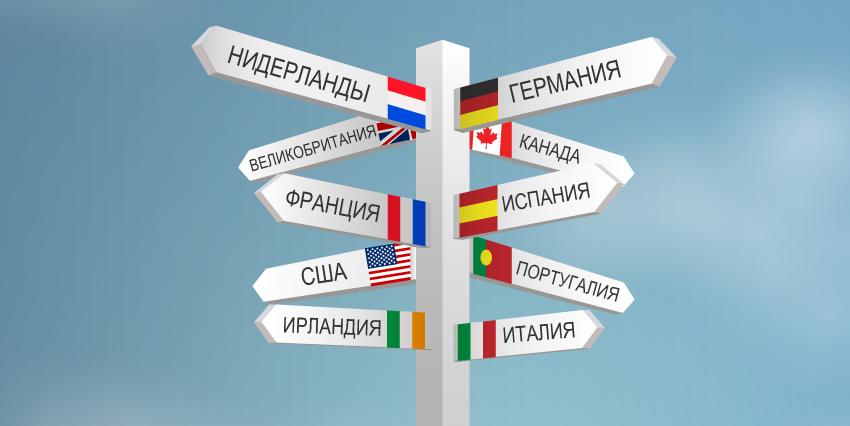 в какой стране обучаться ребенку за границей