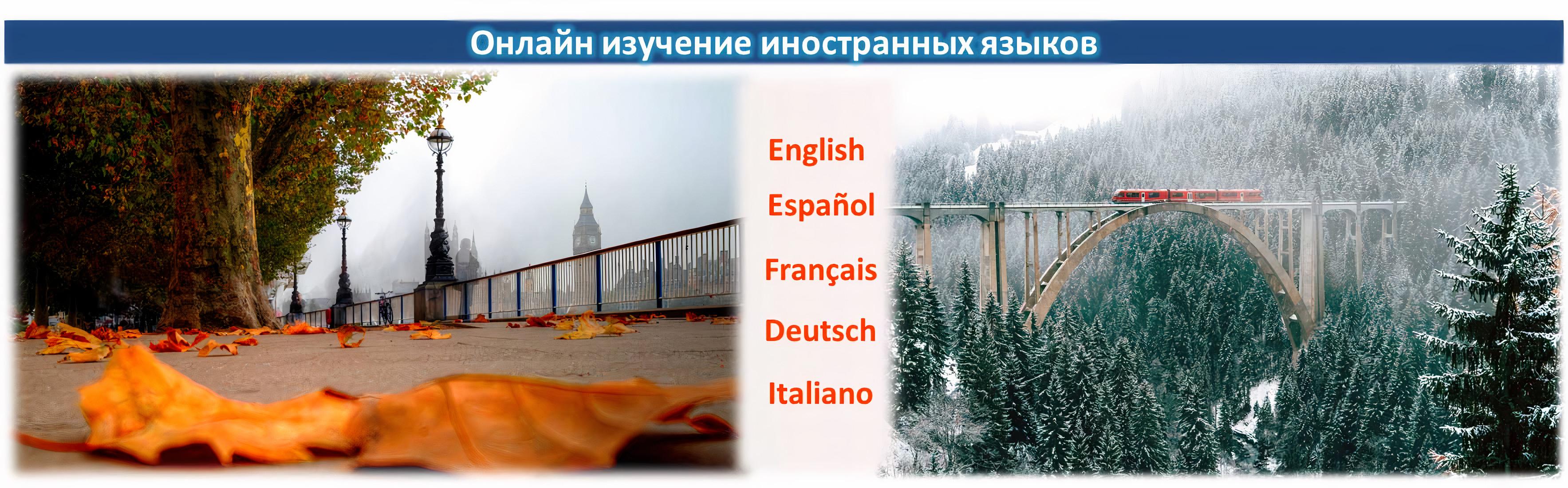 Онлайн изучения языков в международных школах мира