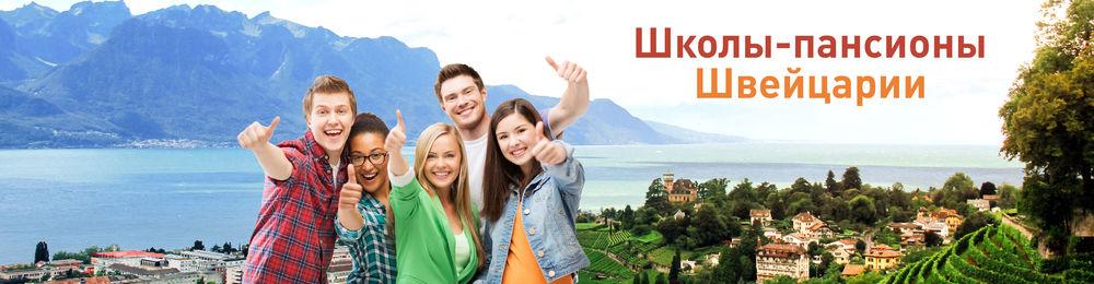 Среднее образование в Швейцарии