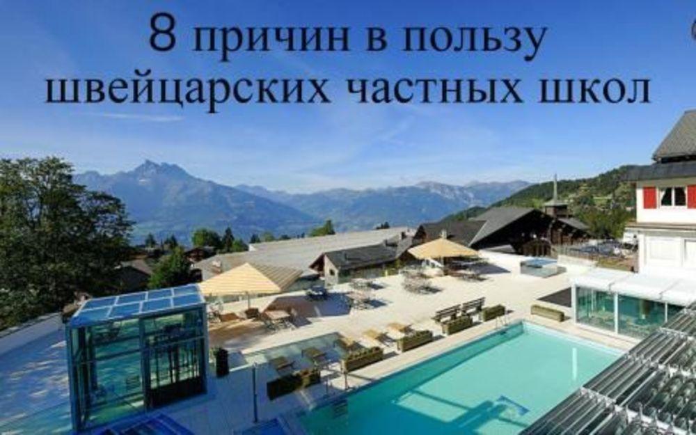8 причин в пользу швейцарских частных школ