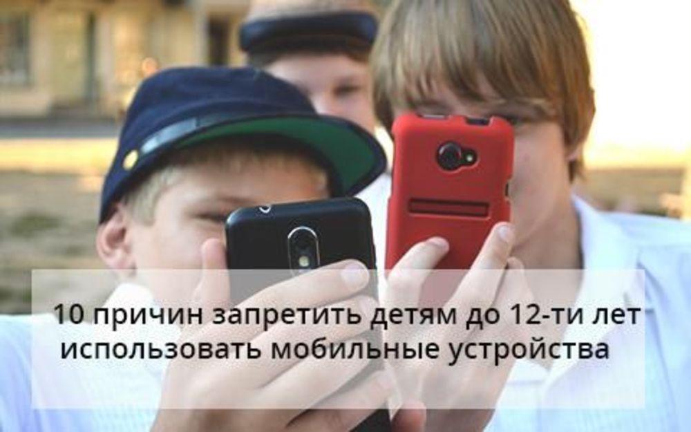 Почему стоит запретить детям пользоваться электронными устройствами
