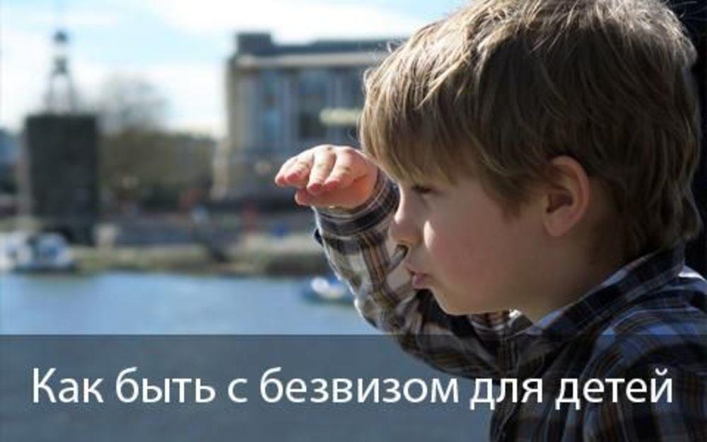 Безвизовый режим и дети