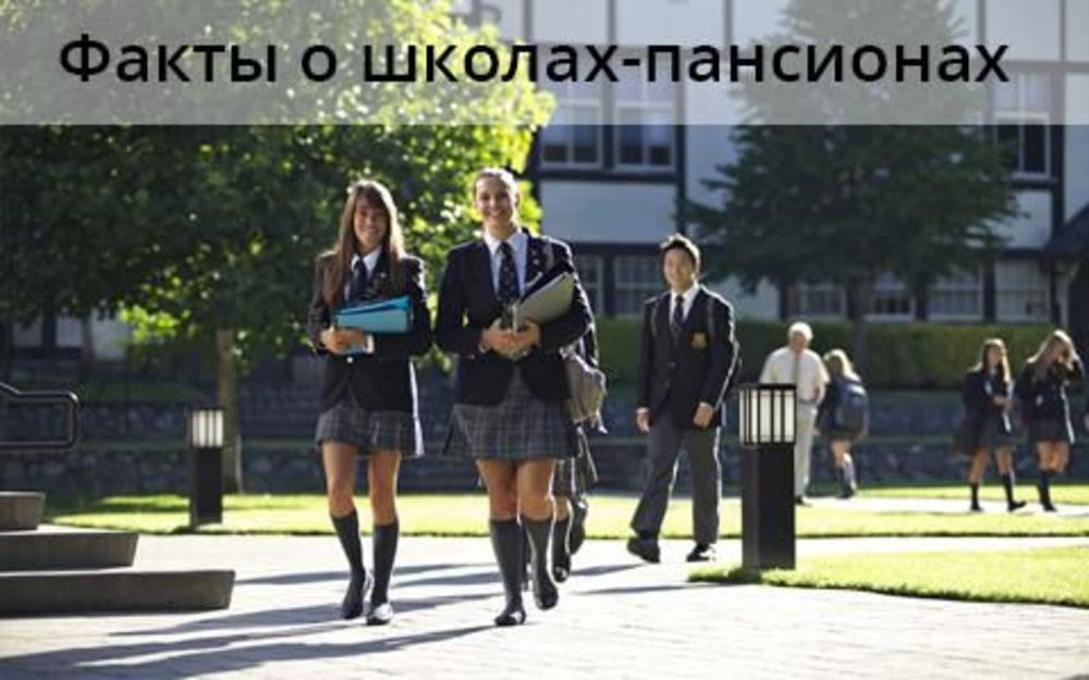 Интересные факты о школах-пансионах