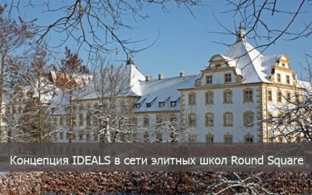 концепция IDEALS в Round Square